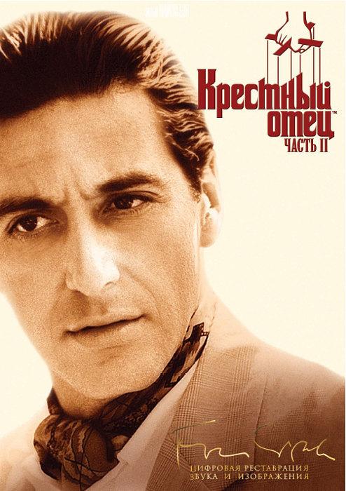 Крестный отец. ЧастьII (региональноеиздание) The Godfather: Part II