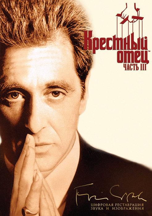 Крестный отец. Часть III (региональноеиздание) The Godfather: Part IIIФильм Крестный отец. Часть III &amp;ndash; заключительный из трилогии Фрэнсиса Форда Копполы по романам Марио Пьюзо о гангстерском клане Корлеоне<br>