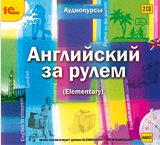 Английский за рулем. Выпуск 2 (Elementary)Аудиокнига поможет вам вспомнить и систематизировать обрывочные знания, которые вы получили в школе, колледже, институте. С помощью этого курса вам удастся освоить самое сложное в обучении английскому &amp;ndash; восприятие и понимание речи на слух<br>