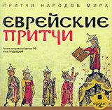 Сборник Притчи народов мира. Еврейские притчи