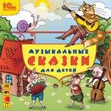 Музыкальные сказки для детей фото