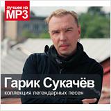 Гарик Сукачев: Коллекция легендарных песен (CD)