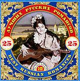Сборник: 25 лучших русских романсов (2 CD)