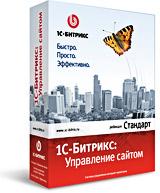 1С-Битрикс: Управление сайтом - Стандарт (лицензия)1С-Битрикс: Управление сайтом - Стандарт - популярная редакция продукта, включающая все необходимые инструменты для управления интерактивным веб-проектом.<br>