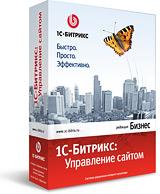 1С-Битрикс: Управление сайтом - Бизнес (лицензия) 1с битрикс постройте профессиональный сайт сами cd