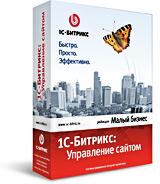 1С-Битрикс: Управление сайтом - Малый бизнес (лицензия)