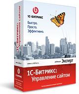 1С-Битрикс: Управление сайтом - Эксперт (лицензия) 1с битрикс постройте профессиональный сайт сами cd