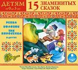 15 знаменитых сказок. Детям от 0 до 3 летПотрясающий сборник наиболее известных русских народных сказок. По-житейски мудрые и поучительные, добрые и смешные, простые и занятные сказочные истории порадуют вашего ребенка и перенесут его в незабываемый мир волшебных сказок.<br>