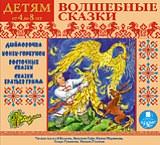 Сборник Волшебные сказки. Детям от 4 до 8 чиполлино заколдованный мальчик сборник мультфильмов 3 dvd полная реставрация звука и изображения