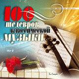 Сборник: 100 шедевров классической музыки (CD)
