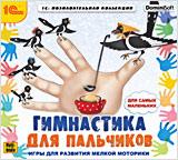 Гимнастика для пальчиков николаев а пальчиковые игры