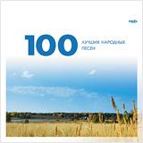 Сборник: 100 лучших народных песен (CD) rmg 100 любимых песен дмитрий хворостовский компакт диск mp3