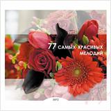 Сборник: 77 самых красивых мелодий (CD) от 1С Интерес