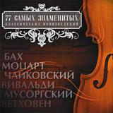 Сборник: 77 самых знаменитых классических произведений (CD)В сборник 77 самых знаменитых классических произведений вошли произведения Вивальди, Чайковского, Моцарта, Бетховена и других композиторов.<br>