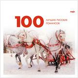 Сборник: 100 лучших русских романсов (CD)