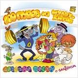 Сборник: 100 пудов из мультхитов (CD) сборник лучшие песни из кинофильмов cd