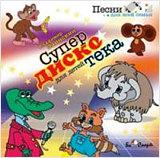 Владимир Шаинский: Супердискотека для детей (CD)