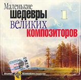 Сборник: Маленькие шедевры великих композиторов 1 (CD)
