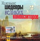 Сборник. Маленькие шедевры великих композиторов 2 (CD)