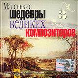 Сборник: Маленькие шедевры великих композиторов 3 (CD)