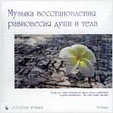 Сборник: Музыка восстановления равновесия души и тела (CD)