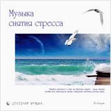 Сборник: Музыка снятия стресса (CD)Диск Музыка снятия стресса содержит программу релаксации, основанную на оригинальной фонограмме естественных звуков природы.<br>