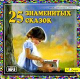 25 знаменитых сказокДля каждого из нас сказка - это, в первую очередь, воспоминания, связанные с детством, с чем-то глубоко личным. Ребенок откроет для себя целый мир волшебства, чудесных превращений, отважных героев и обязательно найдет свою любимую сказку!<br>