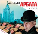 Веллер Михаил Легенды Арбата