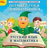 Первые уроки дошкольника. Русский язык и математикаВам предлагается высокоэффективный образовательный курс для детей, которые собираются стать первоклассниками.<br>