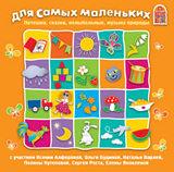 Сборник: Для самых маленьких (CD)