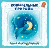 Сборник: Колыбельные природы (CD)