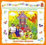 Сборник: Русские народные сказки (CD)