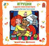 Сборник: Игрушки и другие стихи Агнии Барто (CD)