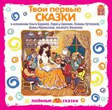 Сборник: Твои первые сказки (CD)