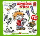 Домовенок Кузька (2 CD)У девочки Наташи живет в доме забавный домовенок. Ну, это такой самый обычный домовой, только маленький, о котором вы узнаете, послушав аудиокнигу Домовенок Кузька.<br>