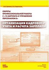 Секреты профессиональной работы с 1С:Зарплата и управление персоналом 8. Организация кадрового учета и расчета зарплаты