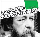 Солженицын Александр Один день Ивана Денисовича