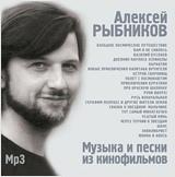 Алексей Рыбников: Музыка и песни из кинофильмов (CD) сборник лучшие песни из кинофильмов cd