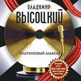 Владимир Высоцкий: Платиновый альбом (CD) от 1С Интерес