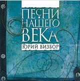 Юрий Визбор: Песни нашего века (CD) от 1С Интерес