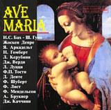 Сборник: Ave Maria (CD)В сборнике Ave Maria собрана только самая мягкая музыка для хоровых выступлений и ценителей классики.<br>