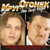 Михаил Круг, Катя Огонек: Это было вчера (CD) михаил нестеров
