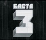 Баста: Баста 3 (CD)