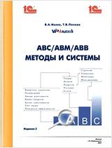 Ивлев В.А., Попова Т.В. ABC/ABM/ABB – методы и системы. Издание 2 полюс abb 1sca105461r1001