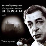 Микаэл Таривердиев: Инструментальные кинохиты (CD)