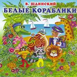 Владимир Шаинский: Белые кораблики (CD)