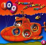 Сборник: 100 лучших детских песен – Выпуск 1. Часть 2 (CD)