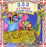 Сборник: 333 лучшие детские песни. Часть 4 (CD) кино – лучшие песни 88 90 cd