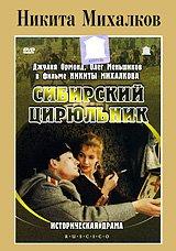 Сибирский цирюльник (региональноеиздание)