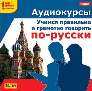 Аудиокурсы. Учимся правильно и грамотно говорить по-русски от 1С Интерес